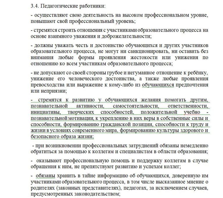 Шпаргалки лащенко педагогическая этика